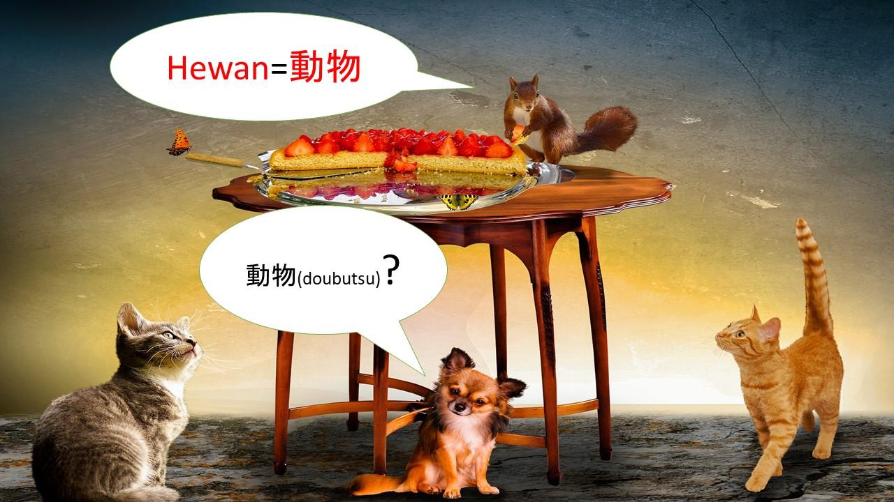 hewan dalam bahasa jepang