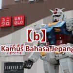 【b~】Kamus Bahasa Jepang untuk Belajar Bahasa Jepang