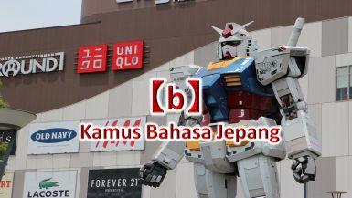 【b】 kamus bahasa jepang