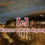 【e~】Kamus Bahasa Jepang untuk Belajar Bahasa Jepang