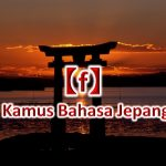【f~】Kamus Bahasa Jepang untuk Belajar Bahasa Jepang