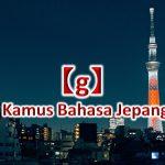 【g~】Kamus Bahasa Jepang untuk Belajar Bahasa Jepang