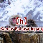 【h~】Kamus Bahasa Jepang untuk Belajar Bahasa Jepang