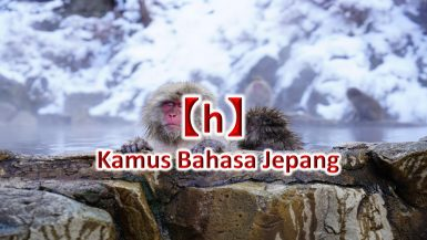 【h】 kamus bahasa jepang