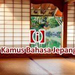 【i~】Kamus Bahasa Jepang untuk Belajar Bahasa Jepang