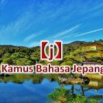【j~】Kamus Bahasa Jepang untuk Belajar Bahasa Jepang