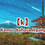 【k~】Kamus Bahasa Jepang untuk Belajar Bahasa Jepang