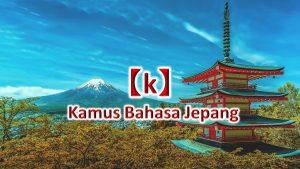 【k】 kamus bahasa jepang