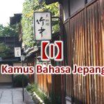 【l~】Kamus Bahasa Jepang untuk Belajar Bahasa Jepang