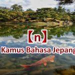 【n~】Kamus Bahasa Jepang untuk Belajar Bahasa Jepang