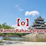 【o~】Kamus Bahasa Jepang untuk Belajar Bahasa Jepang