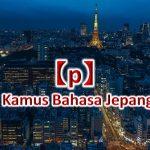 【p~】Kamus Bahasa Jepang untuk Belajar Bahasa Jepang