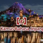 【r~】Kamus Bahasa Jepang untuk Belajar Bahasa Jepang