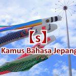 【s~】Kamus Bahasa Jepang untuk Belajar Bahasa Jepang
