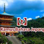 【t~】Kamus Bahasa Jepang untuk Belajar Bahasa Jepang