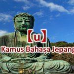 【u~】Kamus Bahasa Jepang untuk Belajar Bahasa Jepang