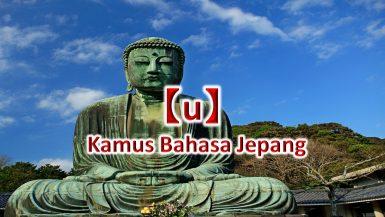 【u】 kamus bahasa jepang