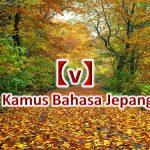 【v~】Kamus Bahasa Jepang untuk Belajar Bahasa Jepang