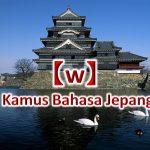【w~】Kamus Bahasa Jepang untuk Belajar Bahasa Jepang