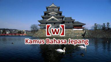 【w】 kamus bahasa jepang