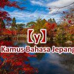 【y~】Kamus Bahasa Jepang untuk Belajar Bahasa Jepang