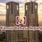 【z~】Kamus Bahasa Jepang untuk Belajar Bahasa Jepang