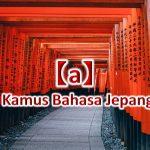 【a~】Kamus Bahasa Jepang untuk Belajar Bahasa Jepang