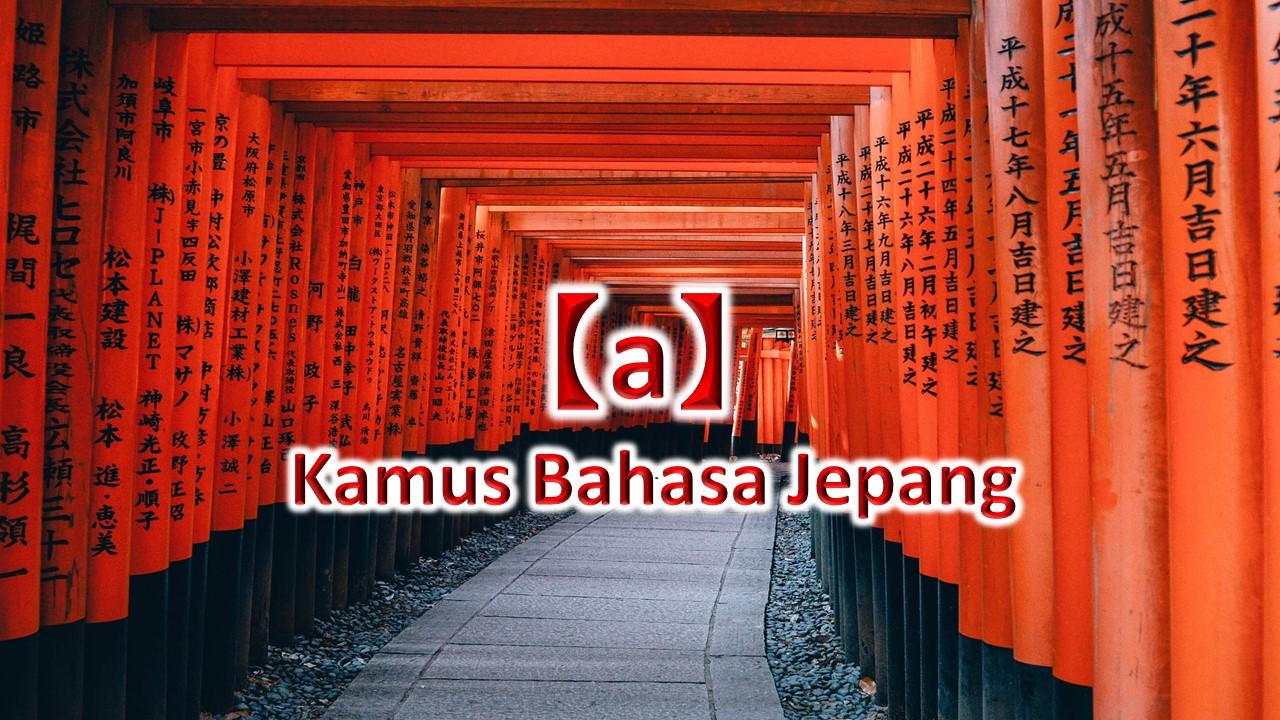 【a】 kamus bahasa jepang