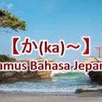 【か(ka)~】Kamus Bahasa Jepang untuk Belajar Bahasa Jepang