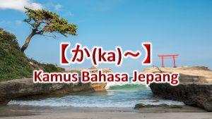 【か(ka)~】Kamus Bahasa Jepang