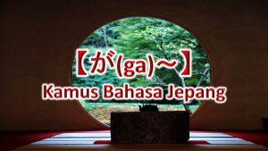 【が(ga)~】Kamus Bahasa Jepang