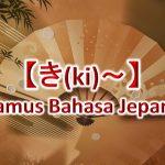 【き(ki)~】Kamus Bahasa Jepang untuk Belajar Bahasa Jepang