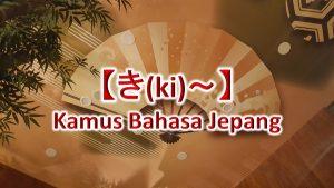 【き(ki)~】Kamus Bahasa Jepang