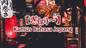 【ぎ(gi)~】Kamus Bahasa Jepang