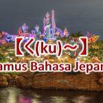 【く(ku)~】Kamus Bahasa Jepang untuk Belajar Bahasa Jepang