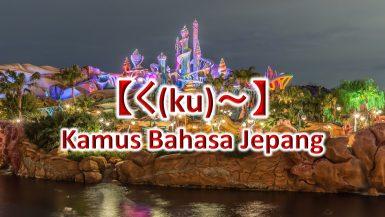 【く(ku)~】Kamus Bahasa Jepang