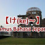 【け(ke)~】Kamus Bahasa Jepang untuk Belajar Bahasa Jepang