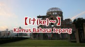 【け(ke)~】Kamus Bahasa Jepang