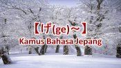 【げ(ge)~】Kamus Bahasa Jepang