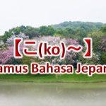 【こ(ko)~】Kamus Bahasa Jepang untuk Belajar Bahasa Jepang