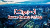 【ご(go)~】Kamus Bahasa Jepang