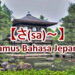 【さ(Sa)~】Kamus Bahasa Jepang untuk Belajar Bahasa Jepang