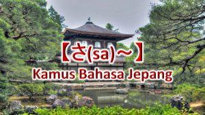 【さ(sa)~】Kamus Bahasa Jepang