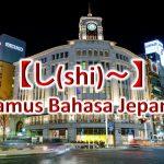 【し(Shi)~】Kamus Bahasa Jepang untuk Belajar Bahasa Jepang
