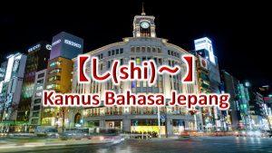 【し(shi)~】Kamus Bahasa Jepang