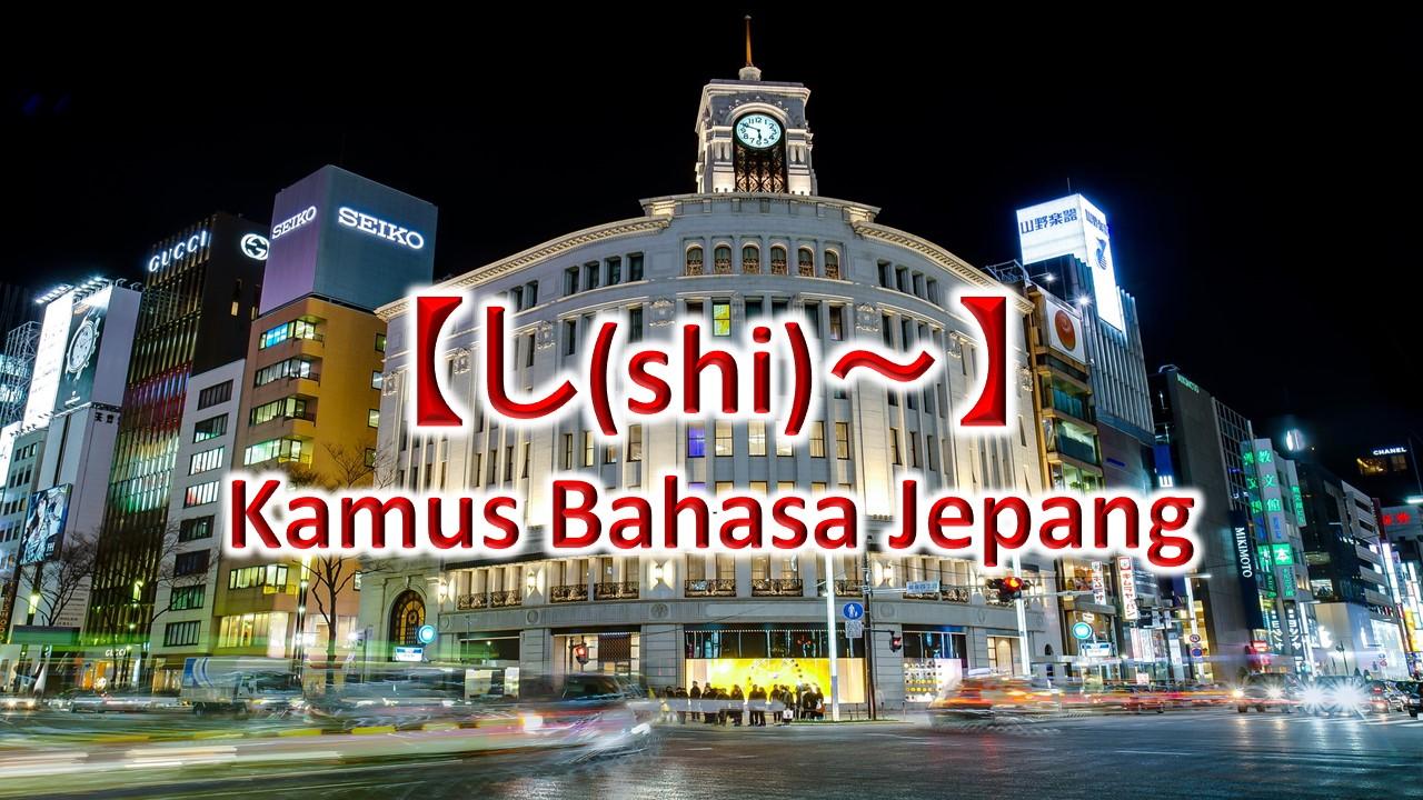 ShiKamus Bahasa Jepang Untuk Belajar Bahasa Jepang Kamus