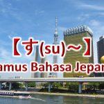 【す(Su)~】Kamus Bahasa Jepang untuk Belajar Bahasa Jepang