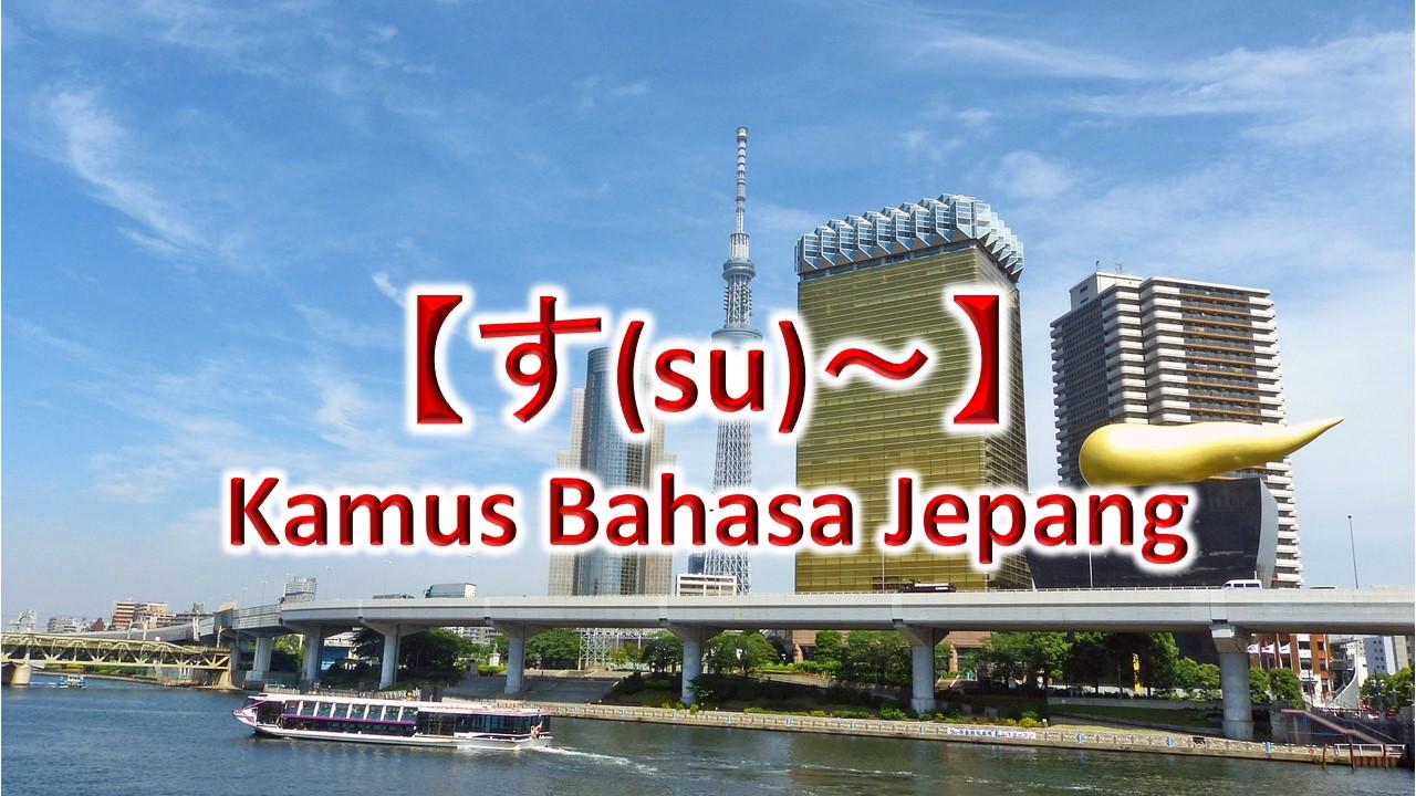 【す(su)~】Kamus Bahasa Jepang