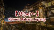 【せ(se)~】Kamus Bahasa Jepang
