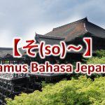 【そ(So)~】Kamus Bahasa Jepang untuk Belajar Bahasa Jepang